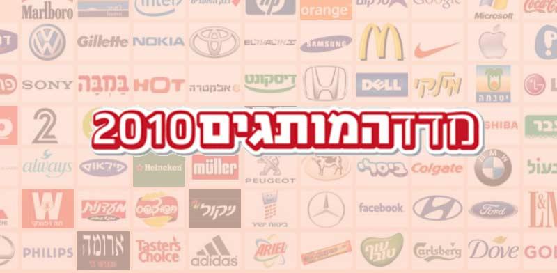 מדד המותגים 2010