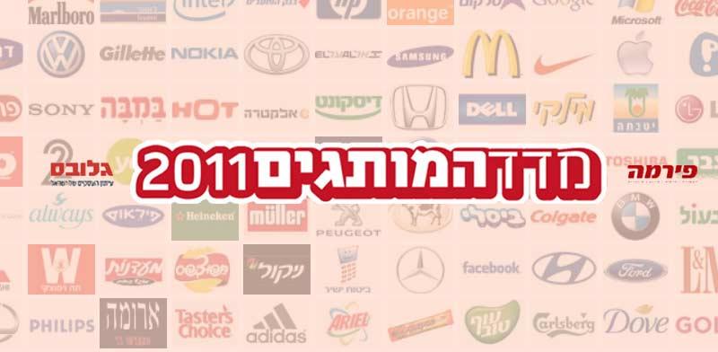 מדד המותגים 2011