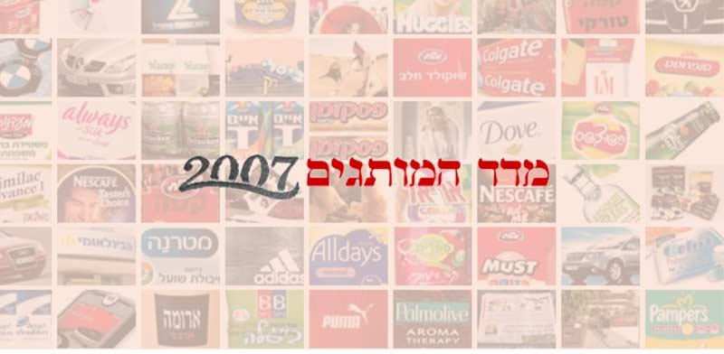 מדד מותגים 2007