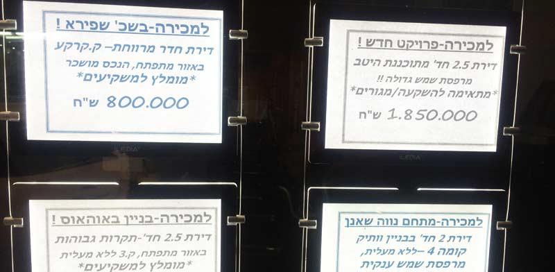 מודעות במשרד תיווך / צילום אילוסטרציה: מירב מורן