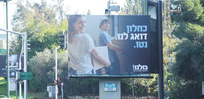 """פרסומת לתוכנית """"נטו משפחה"""" / צילום: איל יצהר"""