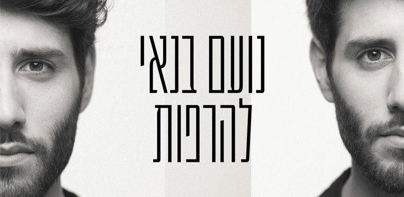 נועם בנאי / צילום: עטיפת אלבום