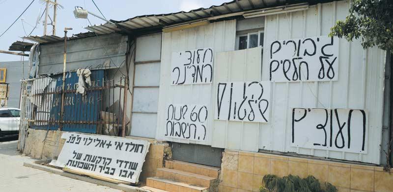 מבני המחלוקת בפארק החורשות בתל אביב / צילום:  איל יצהר