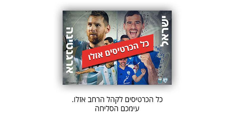 כרטיסים למשחק ארגנטינה ישראל /  מתוך אתר לאן