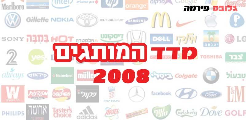 מדד מותגים 2008