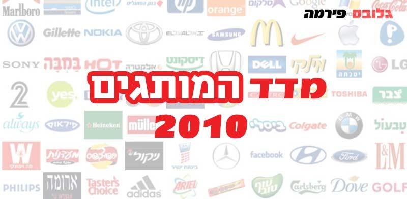 מדד מותגים 2010