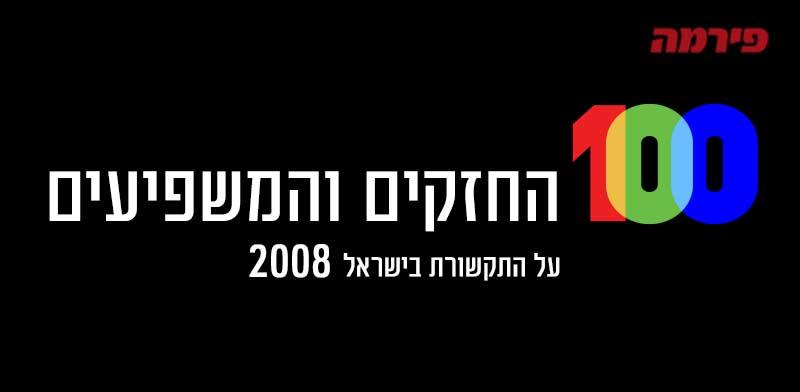 100 החזקים והמשפיעים על התקשורת בישראל 2008