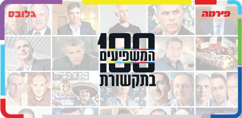 100 החזקים והמשפיעים על התקשורת בישראל 2009