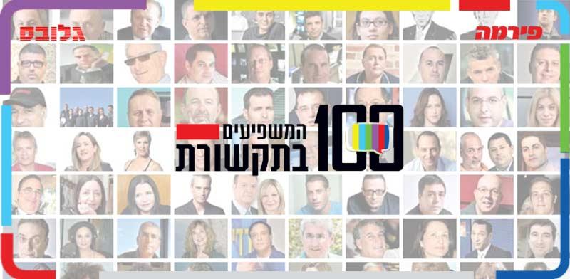 100 החזקים והמשפיעים על התקשורת בישראל 2010