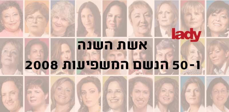 אשת השנה ו-50 הנשם המשפיעות 2008