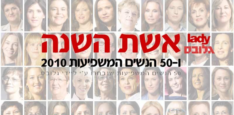 אשת השנה ו-50 הנשם המשפיעות 2010
