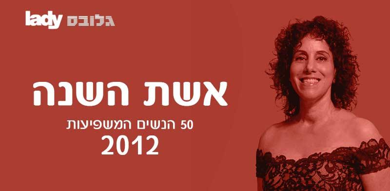 אשת השנה 2012