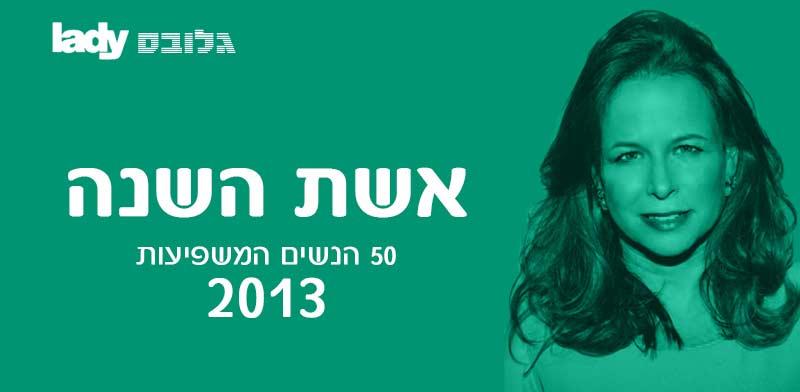 אשת השנה 2013
