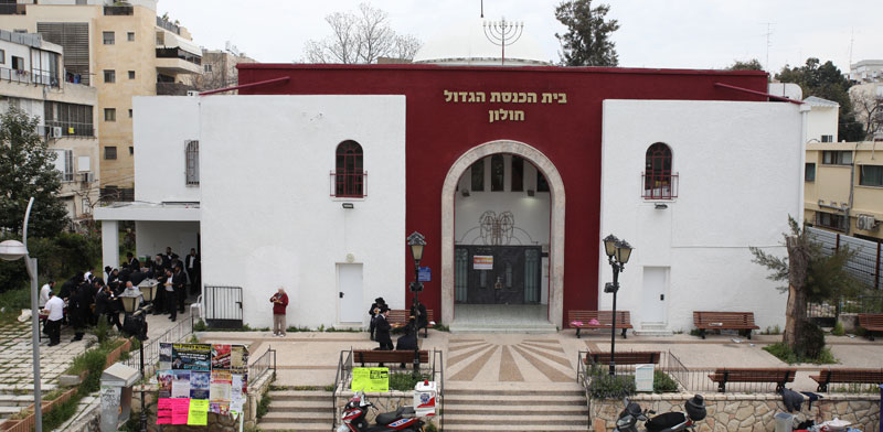 Holon synagogue