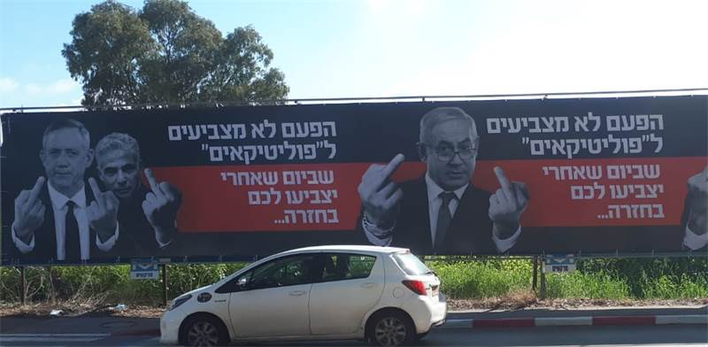 שלט מפלגת ישר באיילון / צילום: אליהו אליהן