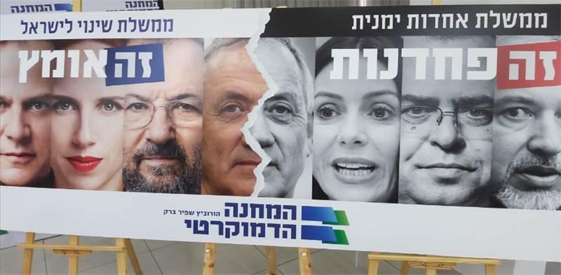 קמפיין הבחירות של המחנה הדמקורטי