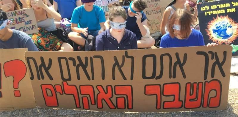 מחאת צעירים בנוגע למשבר האקלים / צילום: המרד בהכחדה