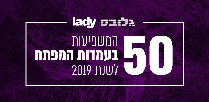50 הנשים המשפיעות בעמדות מפתח 2019