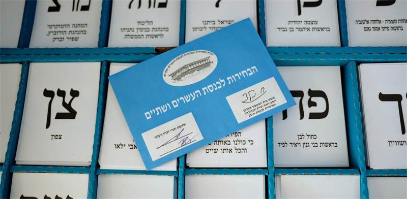 Voting for the 22 Knesset elections  / Photo: Shlomi Yosef , Globes