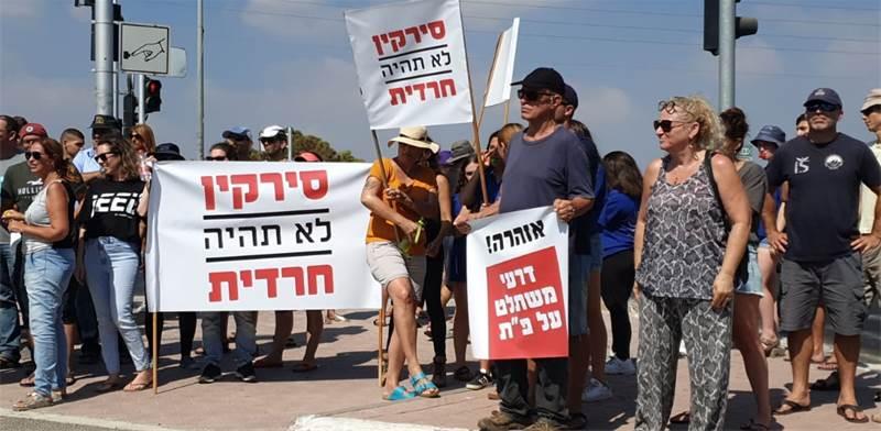 הפגנת תושבי כפר סירקין באלעד / צילום: מטה המאבק