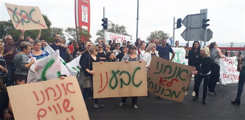 Teva workers demonstrate in Kiryat Shmona