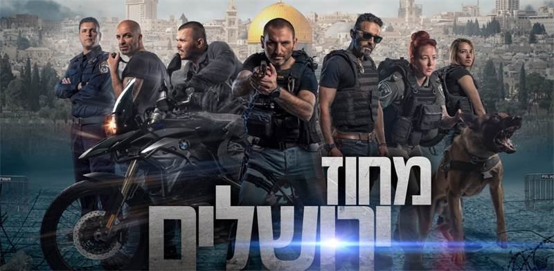 """התוכנית """"מחוז ירושלים"""" בהפקת קודה תקשורת / צילום: יח""""צ"""