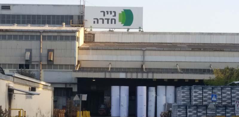 """מפעל נייר חדרה / צילום: יח""""צ"""