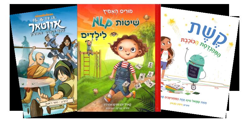 ספרים לחנוכה לילדים