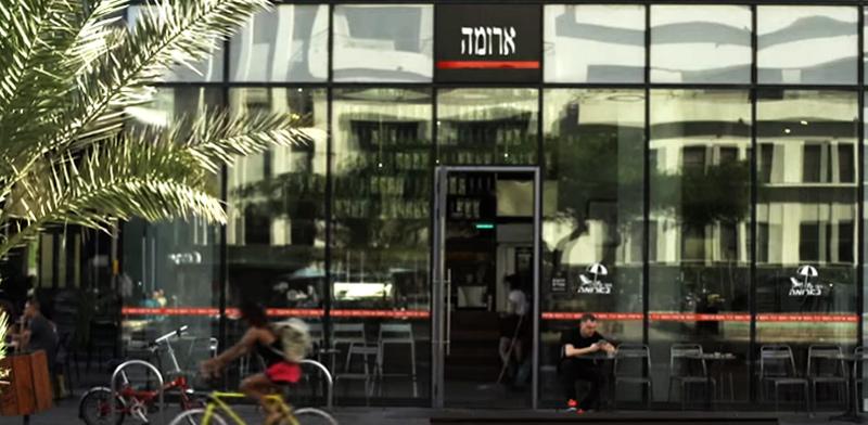 ארומה תל-אביב / צילום: מתוך ערוץ היוטיוב של ארומה