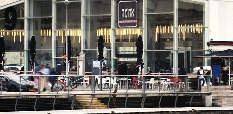 ארומה תל-אביב / צילום: מתוך ערוץ היוטיוב של ארומה תל-אביב