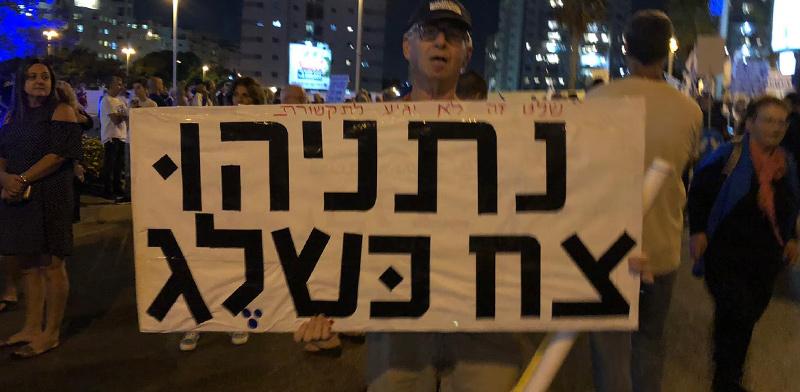 הפגנת התמיכה בנתניהו בכיכר גורן / צילום: טל שניידר, גלובס