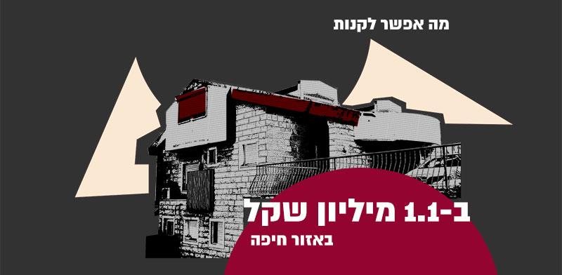 מה אפשר לקנות ב-1.1 מיליון שקל באזור חיפה / אילוסטרציה: טלי בוגדנובסקי