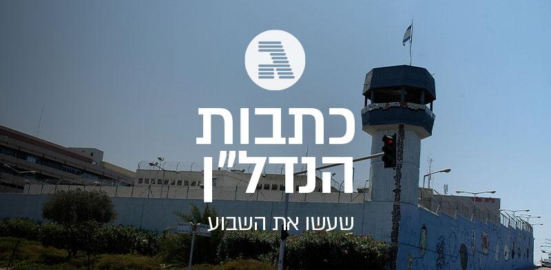 """בית מעצר אבו כביר ת""""א / צילום: תמר מצפי"""