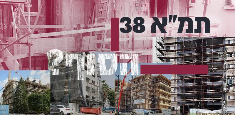 """סופה של תמ""""א 38 / צילומים: איל יצהר, shutterstock, עיבוד תמונה: טלי בוגדנובסקי"""