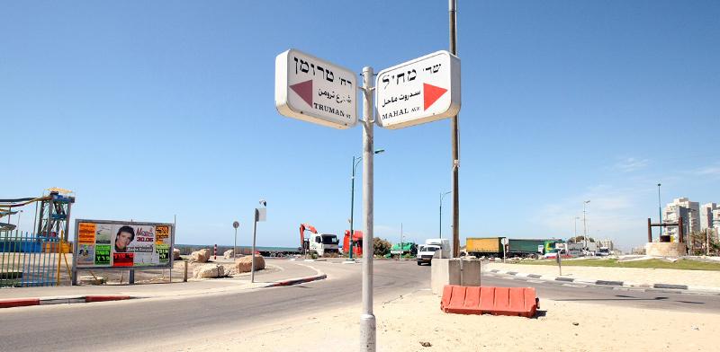 """שד' טרומן פינת נח""""ל בקריית חיים. מה מסתתר מאחורי שמות הרחובות בישראל? / צילום: מיכה בריקמן"""