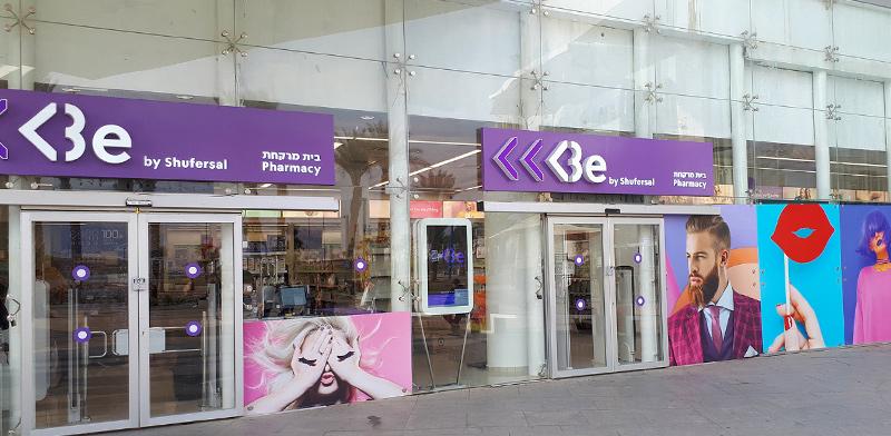 Be pharmacy in Eilat / Photo: Shir Golani