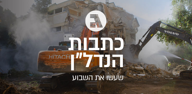 """ההריסה במתחם מטרופוליס הרצליה - שבע כתבות הנדל""""ן שעשו את השבוע / צילום: אמיר גנון"""