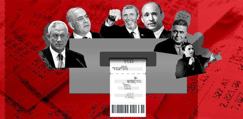 קו האשראי של המפלגות נגמר / צילומים: איל יצהר, כדיה לוי, עיצוב תמונה: טלי בוגדנובסקי