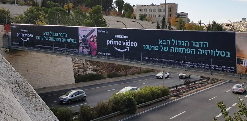 קמפיין שילוט חוצות משותף של פרטנר TV ואמזון פריים וידאו / צילום: באדיבות זניט