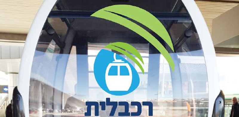 Haifa cable car Photo: Yefe Nof Co.