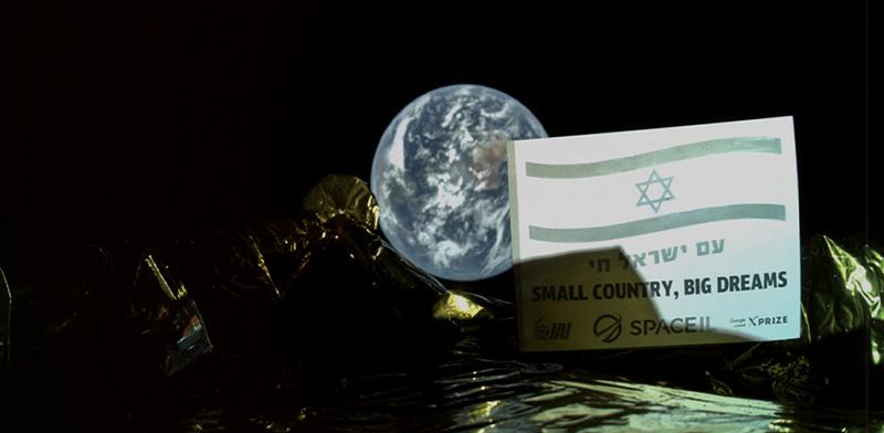 בראשית צילמה את כדור הארץ בדרך לירח / צילום: בראשית