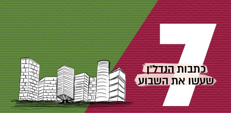 7 כתבות הנדלן שעשו את השבוע / איור: טלי בוגדנובסקי