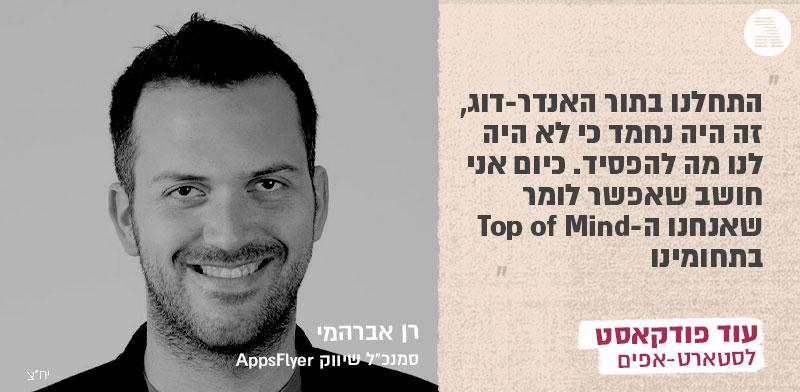 """רן אברהמי, סמנכ""""ל שיווק AppsFlyer / צילום: יחצ"""