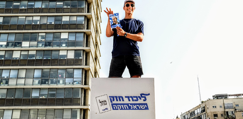 בחירות 2019 / צילום: שלומי יוסף