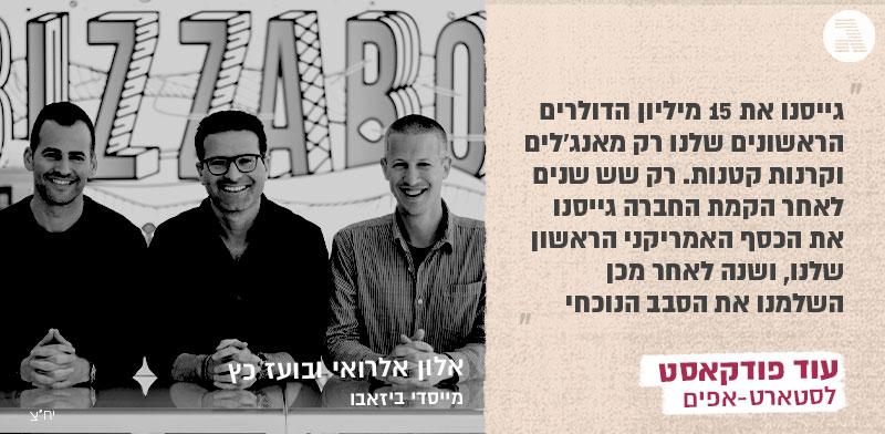 "אלון אלרואי, ערן בן שושן ובועז כץ, מייסדי ביזאבו/ צילום: יח""צ"