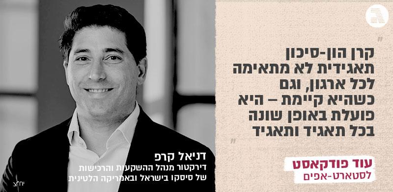 דניאל קרפ, דירקטור מנהל ההשקעות והרכישות של סיסקו בישראל ובאמריקה הלטינית / צילום: יחצ