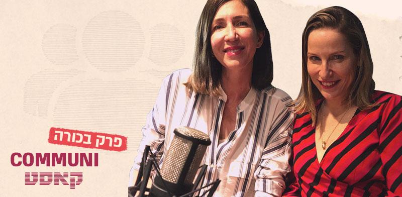 """סופי מלניק-אמיתי ושירה לוי-ברקן, קומיוניקאסט / צילום: יח""""צ"""