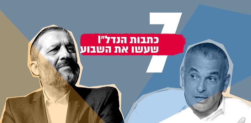משה כחלון ואריה דרעי / צילום: איל יצהר, עיצוב תמונה: טלי בוגדנובסקי