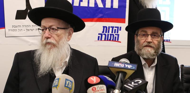 משה גפני ויעקב ליצמן / צילום: כדיה לוי