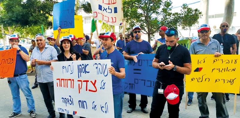 הפגנה של עובדי אפקון / צילום: באדיבות ההסתדרות הכללית